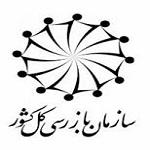 استقرار سازمان بازرسی در سازمان عمران شهرداری اردبیل