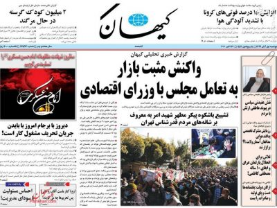 چرا لاریجانی به چین نرفت؟/ بورس همچنان برنده بازارها/ حال خراب آمبولانسهای ایرانی از جمله تیترهای امروز روزنامه ها است.