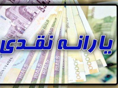 یارانه نقدی ۲.۵ برابر می شود؟/تصمیم مجلس برای افزایش منابع یارانه نقدی به ۱۷۰ هزار میلیارد تومان در سال ۱۴۰۰