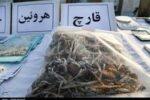 تبعه جمهوری آذربایجان بجرم حمل مواد مخدر بازداشت شد