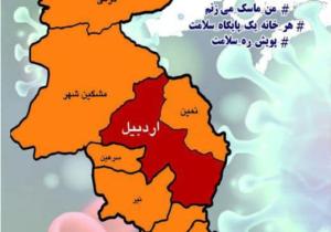اردبیل و نمین قرمز؛ مشگینشهر، پارسآباد، خلخال، سرعین، بیلهسوار، گرمی و اصلاندوز در وضعیت نارنجی