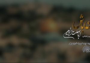 تولید نماهنگ زیبای «مرد میدان باش» با صدای اباصلت ابراهیمی+نماهنگ