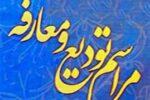 مراسم تودیع و معارفه فرمانده سپاه استان اردبیل فردا برگزار می شود