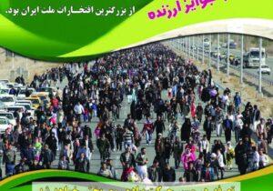 همایش پیاده روی و جوایز ارزنده در دور شورابیل