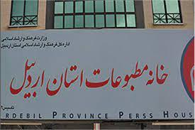 رئیس و مدیر جدید خانه مطبوعات استان اردبیل انتخاب شدند